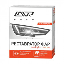 Полироль-реставратор фар LAVR Polish Restorer Headlights, 20 мл